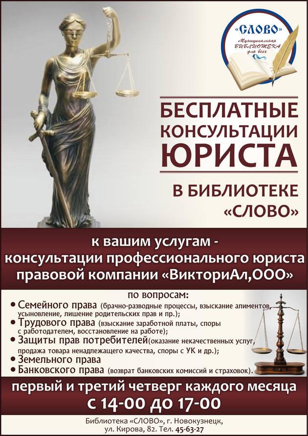 что юрист бесплатно консультация тольятти это